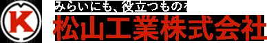 松山工業株式会社